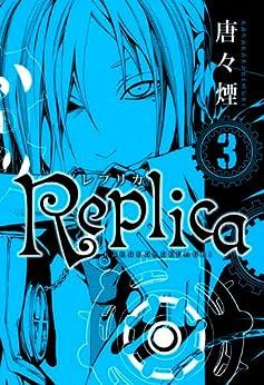 [唐々煙] Replica レプリカ 第01-03巻