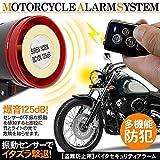 バイク用 盗難防止 振動センサーアラーム/セキュリティキット リモコン付き/防犯アラーム 12V