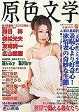 原色文学 2011年 06月号 [雑誌]