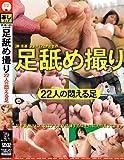 [脚・足裏・つま先]フェチの世界 足舐め撮り 22人の悶える足 [DVD]