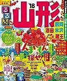 るるぶ山形 鶴岡 酒田 米沢 蔵王'18 (国内シリーズ)