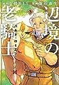 辺境の老騎士 バルド・ローエン(3) (ヤンマガKCスペシャル)