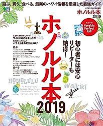 ホノルル本2019