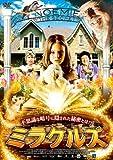ミラクルズ [DVD]