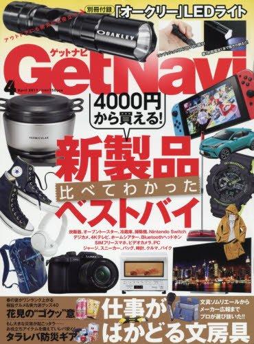 Get Navi(ゲットナビ) 2017年 04 月号 [雑誌]の詳細を見る