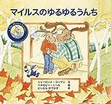 マイルスのゆるゆるうんち (A DR.HIPPO STORY)