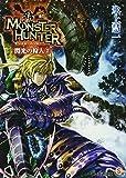 モンスターハンター 閃光の狩人2 (ファミ通文庫)