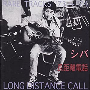 長距離電話