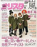 オリ☆スタ 2014年 10/13号 [雑誌]