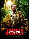 ジャングル ギンズバーグ19日間の軌跡(字幕版)