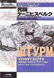 死闘ケーニヒスベルク―東プロイセンの古都を壊滅させた欧州戦最後の凄惨な包囲戦 (独ソ戦車戦シリーズ)