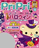 PriPri 2017年10月号 [雑誌]