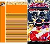 <スーパー戦隊シリーズ 30作記念 主題歌コレクション> 電磁戦隊メガレンジャー