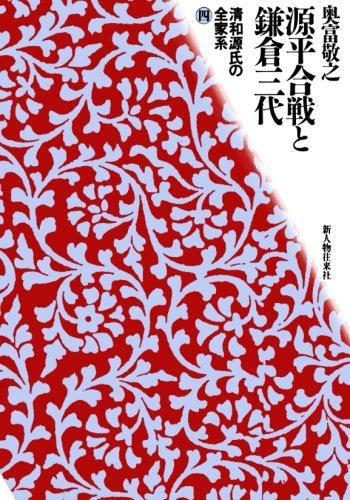 清和源氏の全家系4(新人物往来社1989年刊行)
