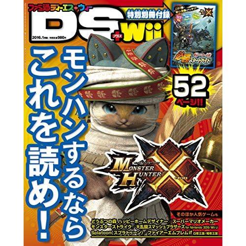 ファミ通DS+Wii (ディーエスプラスウィー) 2016年 1月号 [雑誌]