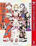 福家堂本舗 1 (マーガレットコミックスDIGITAL)