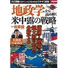 地政学から読み解く米中露の戦略 (別冊宝島 2601)