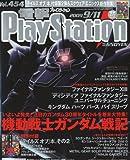 電撃 PlayStation (プレイステーション) 2009年 9/11号 [雑誌]