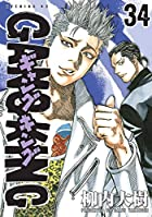 ギャングキング 第34巻