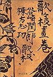 歌々板画巻 (中公文庫)