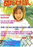 ぬがせ隊 2005年 01月号