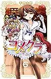 ヨメクラ【電子特別版】 6 (少年チャンピオン・コミックス)