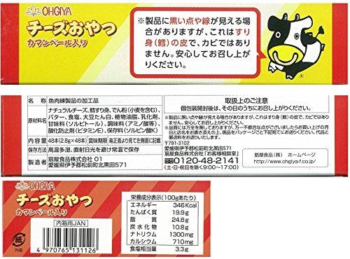 扇屋食品 チーズおやつカマンベール入り 48本