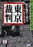 東京裁判〈上〉 (朝日文庫)