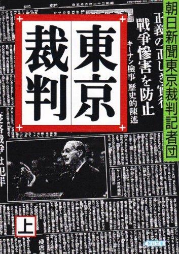 東京裁判〈上〉 (朝日文庫)の詳細を見る