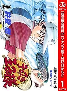 テニスの王子様【期間限定無料】 1 (ジャンプコミックスDIGITAL)