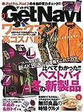 Get Navi(ゲットナビ) 2019年 01 月号 [雑誌]