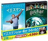 """イエスマン """"YES""""は人生のパスワード&ハリー・ポッターと不死鳥の騎士団 パーティーパック [DVD]"""