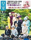 皇室79号 2018年夏 (扶桑社ムック)