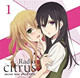 ラジオCD「Radio citrus secret love affair ×××.」Vol.1/竹達彩奈<br /> <br /> 津田美波