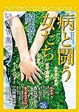 フォアミセス ベストセレクション 2016年Vol.1 病と闘う女たち [雑誌]