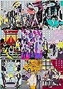 【Amazon.co.jp 限定】真夜中のオカルト公務員コミック1-9巻セット カバーイラストカード9枚付き (あすかコミックスDX)