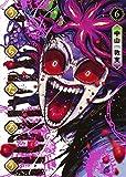 うらたろう 6 (ヤングジャンプコミックス)