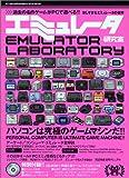 エミュレータ研究室―パソコンは究極のゲームマシンだ!! (Eichi mook―PC・GIGA特別集中講座)