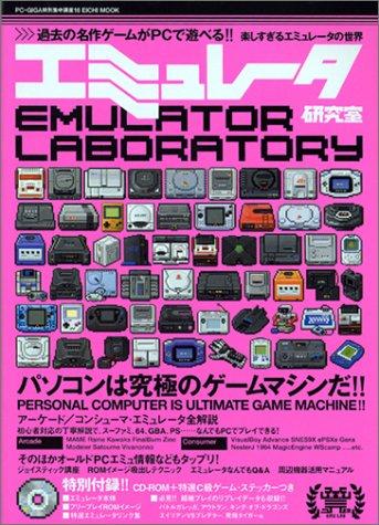 エミュレータ研究室―パソコンは究極のゲームマシンだ!! (Eichi mook―PC・GIGA特別集中講座)の詳細を見る