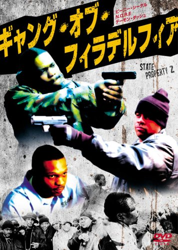 ギャング・オブ・フィラデルフィア [DVD]