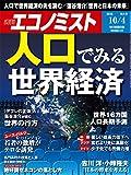 週刊エコノミスト 2016年10月04日号 [雑誌]