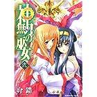 神無月の巫女 (2) (カドカワコミックスAエース)