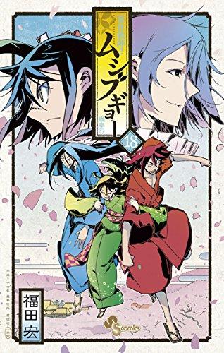 常住戦陣!!ムシブギョー(18) (少年サンデーコミックス)の詳細を見る