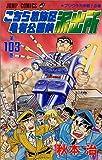 こちら葛飾区亀有公園前派出所 (第103巻) (ジャンプ・コミックス)