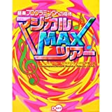 マジカルMAXツアー―音楽プログラミングへの招待