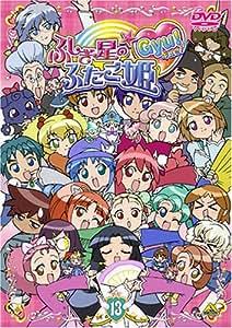 ふしぎ星の☆ふたご姫Gyu! 13(最終巻) [DVD]