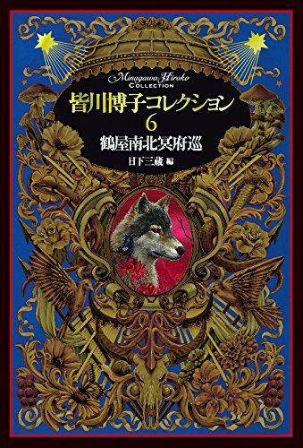 皆川博子コレクション6鶴屋南北冥府巡の詳細を見る