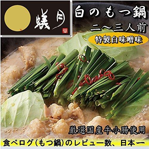 蟻月 食べログ(もつ鍋)のレビュー数、日本一。白のもつ鍋 特製みそ味