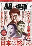 月刊 紙の爆弾 2013年 02月号 [雑誌] 画像