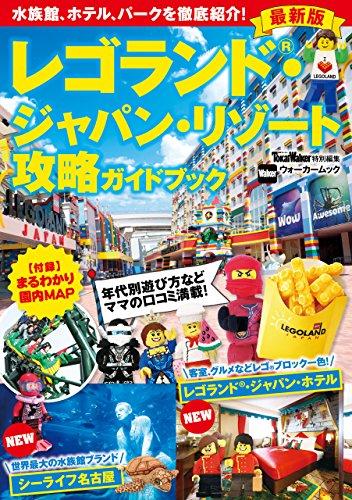 レゴランド・ジャパン・リゾート攻略ガイドブック 最新版 (ウォーカームック)